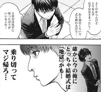 ジャガーン ネタバレ 最新 5話 画バレ【スピリッツ最新6話】11.jpg