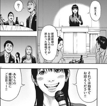 ジャガーン ネタバレ 最新 5話 画バレ【スピリッツ最新6話】12.jpg