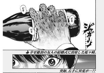 ジャガーン ネタバレ 最新 5話 画バレ【スピリッツ最新6話】1 -1.jpg