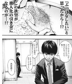 ジャガーン ネタバレ 最新 5話 画バレ【スピリッツ最新6話】3.jpg