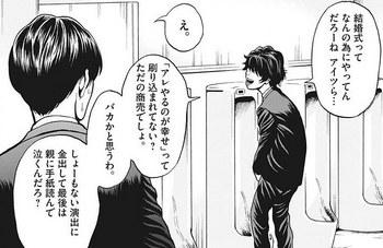 ジャガーン ネタバレ 最新 5話 画バレ【スピリッツ最新6話】5 - 2.jpg