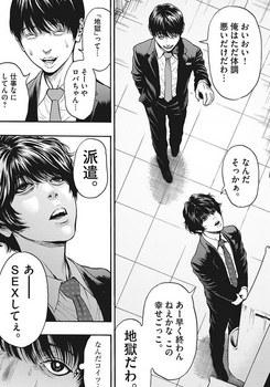ジャガーン ネタバレ 最新 5話 画バレ【スピリッツ最新6話】6.jpg