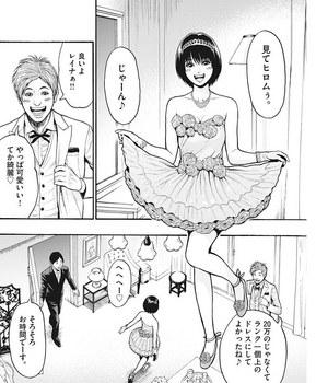 ジャガーン ネタバレ 最新 5話 画バレ【スピリッツ最新6話】8.jpg