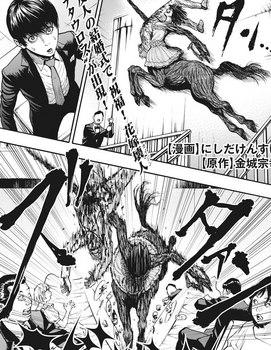ジャガーン ネタバレ 最新 6話 画バレ【スピリッツ最新7話】1.jpg