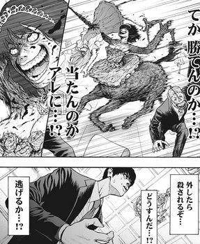 ジャガーン ネタバレ 最新 6話 画バレ【スピリッツ最新7話】7.jpg