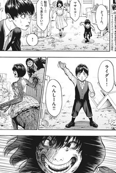 ジャガーン ネタバレ 最新 6話 画バレ【スピリッツ最新7話】8.jpg