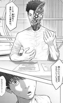 ジャガーン ネタバレ 最新20話 画バレ【スピリッツ最新21話】10.jpg