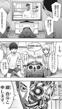ジャガーン ネタバレ 最新20話 画バレ【スピリッツ最新21話】11.jpg