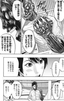 ジャガーン ネタバレ 最新20話 画バレ【スピリッツ最新21話】13.jpg