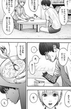 ジャガーン ネタバレ 最新20話 画バレ【スピリッツ最新21話】5.jpg
