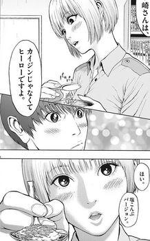 ジャガーン ネタバレ 最新20話 画バレ【スピリッツ最新21話】8.jpg