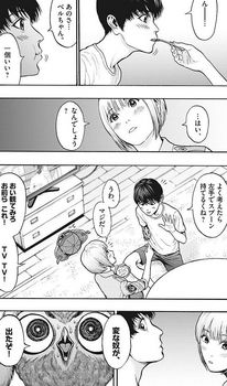 ジャガーン ネタバレ 最新20話 画バレ【スピリッツ最新21話】9.jpg