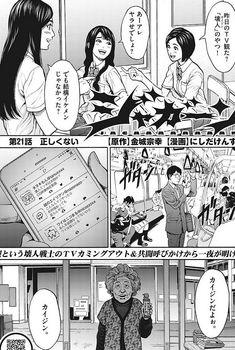 ジャガーン ネタバレ 最新21話 画バレ【スピリッツ最新22話】1.jpg