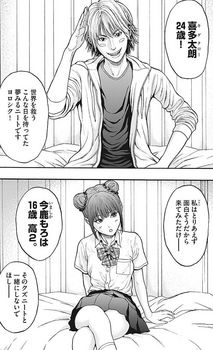 ジャガーン ネタバレ 最新21話 画バレ【スピリッツ最新22話】10.jpg