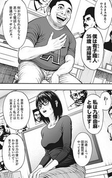 ジャガーン ネタバレ 最新21話 画バレ【スピリッツ最新22話】11.jpg