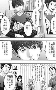 ジャガーン ネタバレ 最新21話 画バレ【スピリッツ最新22話】12.jpg