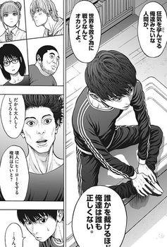 ジャガーン ネタバレ 最新21話 画バレ【スピリッツ最新22話】13.jpg
