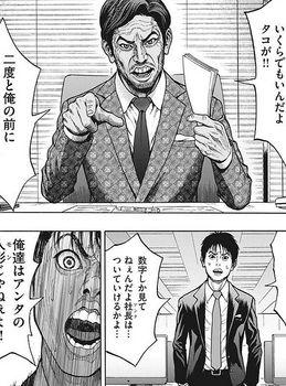 ジャガーン ネタバレ 最新21話 画バレ【スピリッツ最新22話】15.jpg