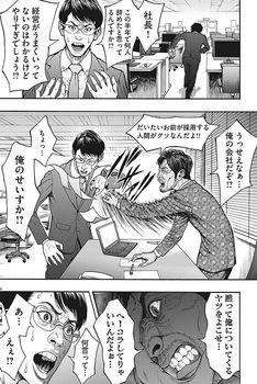 ジャガーン ネタバレ 最新21話 画バレ【スピリッツ最新22話】16.jpg