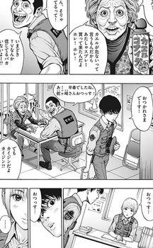ジャガーン ネタバレ 最新21話 画バレ【スピリッツ最新22話】2.jpg
