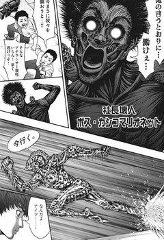 ジャガーン ネタバレ 最新22話 画バレ【スピリッツ最新23話】14.jpg