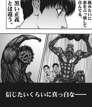 ジャガーン ネタバレ 最新22話 画バレ【スピリッツ最新23話】16.jpg