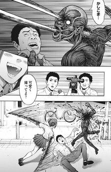 ジャガーン ネタバレ 最新22話 画バレ【スピリッツ最新23話】3.jpg