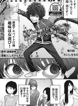 ジャガーン ネタバレ 最新23話 画バレ【スピリッツ最新24話】1.jpg