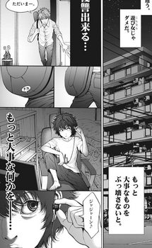 ジャガーン ネタバレ 最新23話 画バレ【スピリッツ最新24話】11.jpg