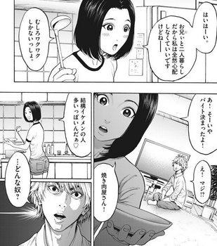 ジャガーン ネタバレ 最新23話 画バレ【スピリッツ最新24話】13.jpg