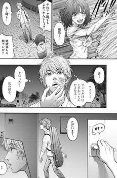 ジャガーン ネタバレ 最新23話 画バレ【スピリッツ最新24話】16.jpg