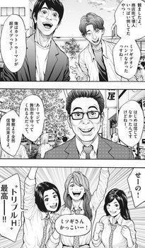 ジャガーン ネタバレ 最新23話 画バレ【スピリッツ最新24話】6.jpg