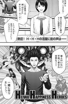 ジャガーン ネタバレ 最新23話 画バレ【スピリッツ最新24話】7.jpg