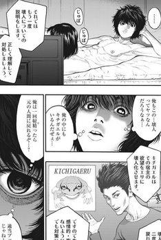 ジャガーン ネタバレ 最新23話 画バレ【スピリッツ最新24話】8.jpg