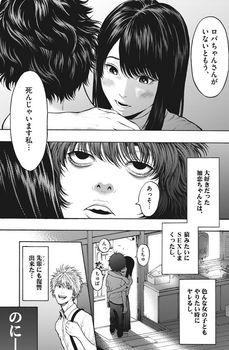 ジャガーン ネタバレ 最新24話 画バレ【スピリッツ最新25話】12.jpg
