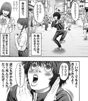 ジャガーン ネタバレ 最新24話 画バレ【スピリッツ最新25話】15.jpg