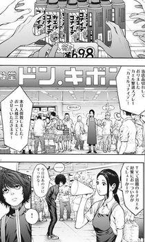 ジャガーン ネタバレ 最新24話 画バレ【スピリッツ最新25話】17.jpg