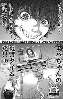 ジャガーン ネタバレ 最新24話 画バレ【スピリッツ最新25話】2.jpg