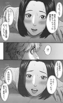 ジャガーン ネタバレ 最新24話 画バレ【スピリッツ最新25話】4.jpg