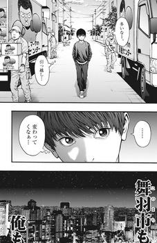 ジャガーン ネタバレ 最新25話 画バレ【スピリッツ最新26話】11.jpg
