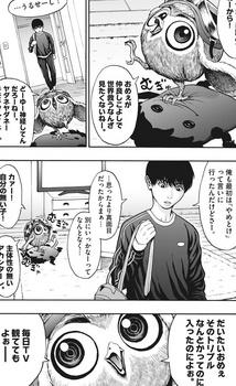 ジャガーン ネタバレ 最新25話 画バレ【スピリッツ最新26話】12.jpg