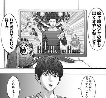 ジャガーン ネタバレ 最新25話 画バレ【スピリッツ最新26話】13 - 1.jpg