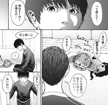 ジャガーン ネタバレ 最新25話 画バレ【スピリッツ最新26話】15.jpg