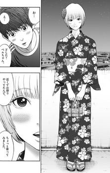 ジャガーン ネタバレ 最新25話 画バレ【スピリッツ最新26話】16.jpg