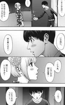 ジャガーン ネタバレ 最新25話 画バレ【スピリッツ最新26話】17.jpg