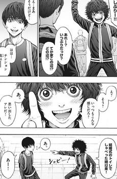 ジャガーン ネタバレ 最新25話 画バレ【スピリッツ最新26話】2.jpg
