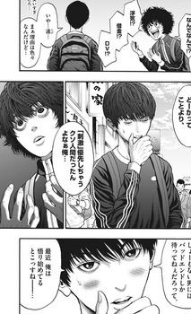 ジャガーン ネタバレ 最新25話 画バレ【スピリッツ最新26話】7.jpg