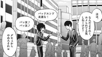 ジャガーン ネタバレ 最新25話 画バレ【スピリッツ最新26話】9.jpg