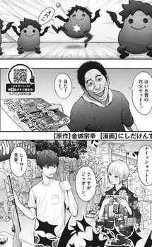 ジャガーン ネタバレ 最新26話 画バレ【スピリッツ最新27話】1.jpg