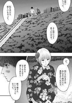 ジャガーン ネタバレ 最新26話 画バレ【スピリッツ最新27話】10.jpg
